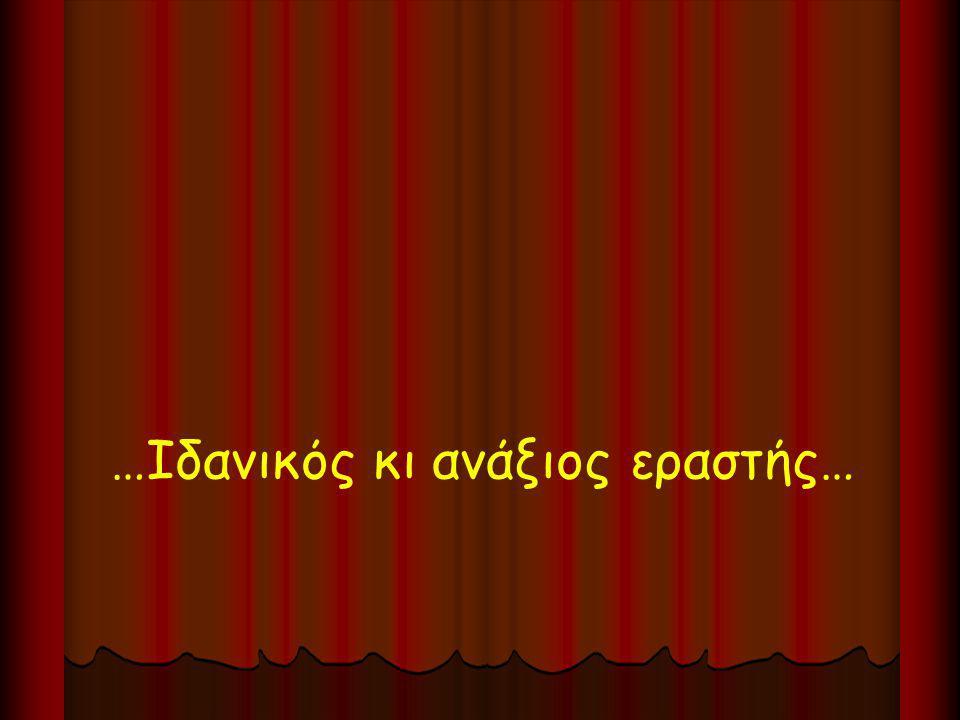 …Ιδανικός κι ανάξιος εραστής…