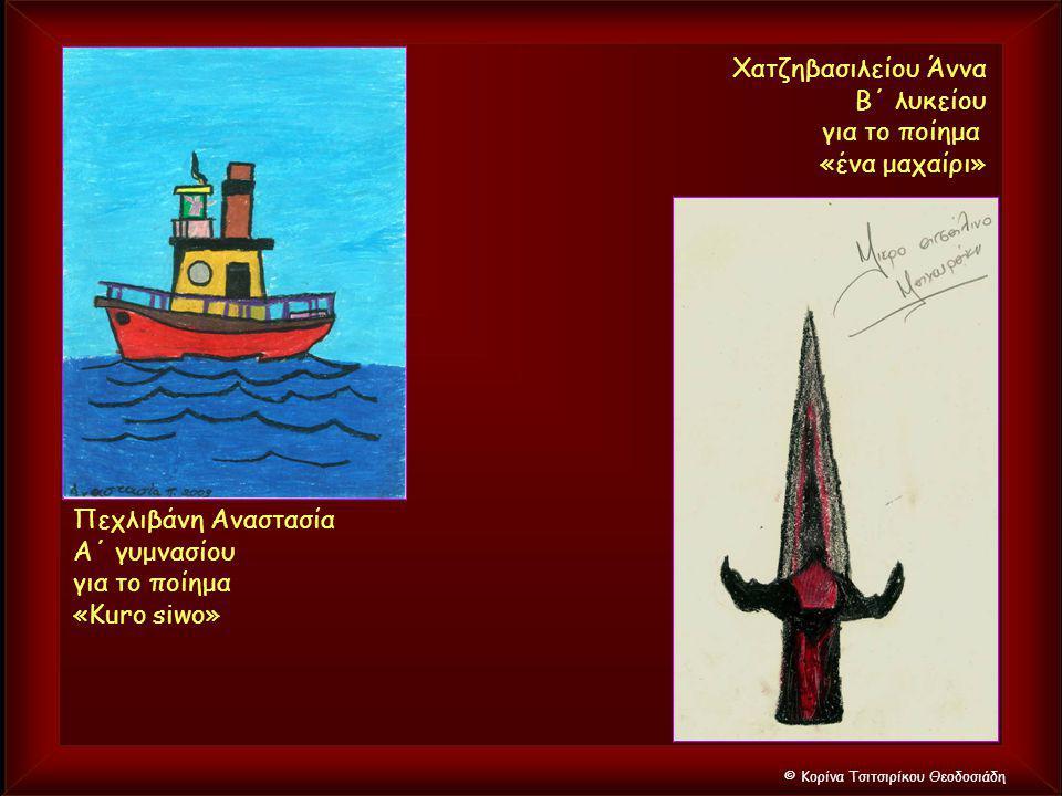 Χατζηβασιλείου Άννα Β΄ λυκείου. για το ποίημα. «ένα μαχαίρι» Πεχλιβάνη Αναστασία. Α΄ γυμνασίου.