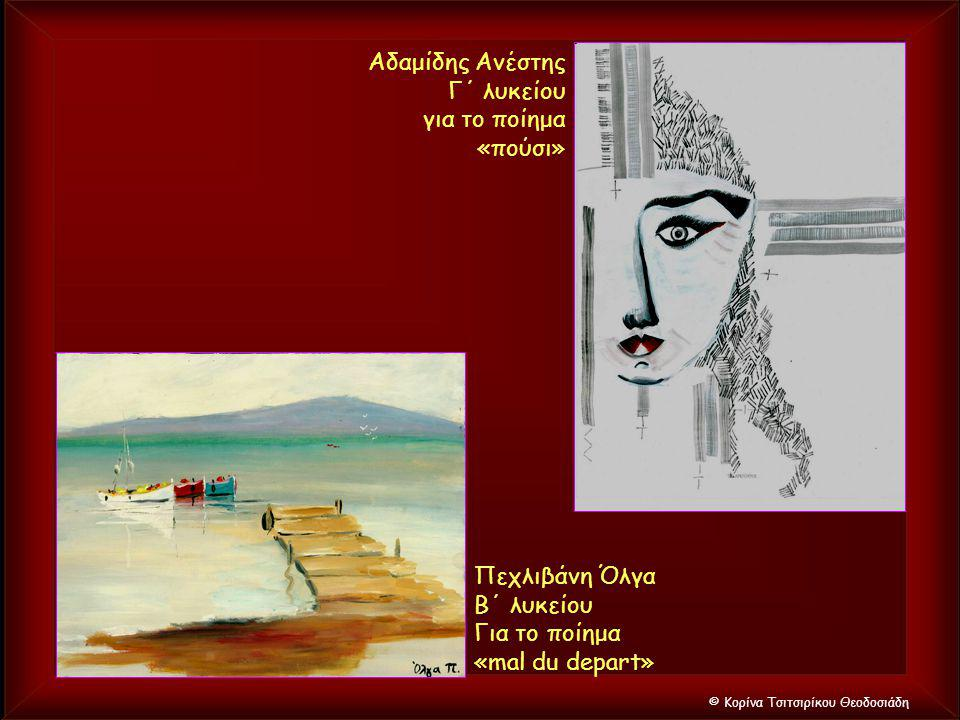 Αδαμίδης Ανέστης Γ΄ λυκείου. για το ποίημα. «πούσι» Πεχλιβάνη Όλγα. Β΄ λυκείου. Για το ποίημα.