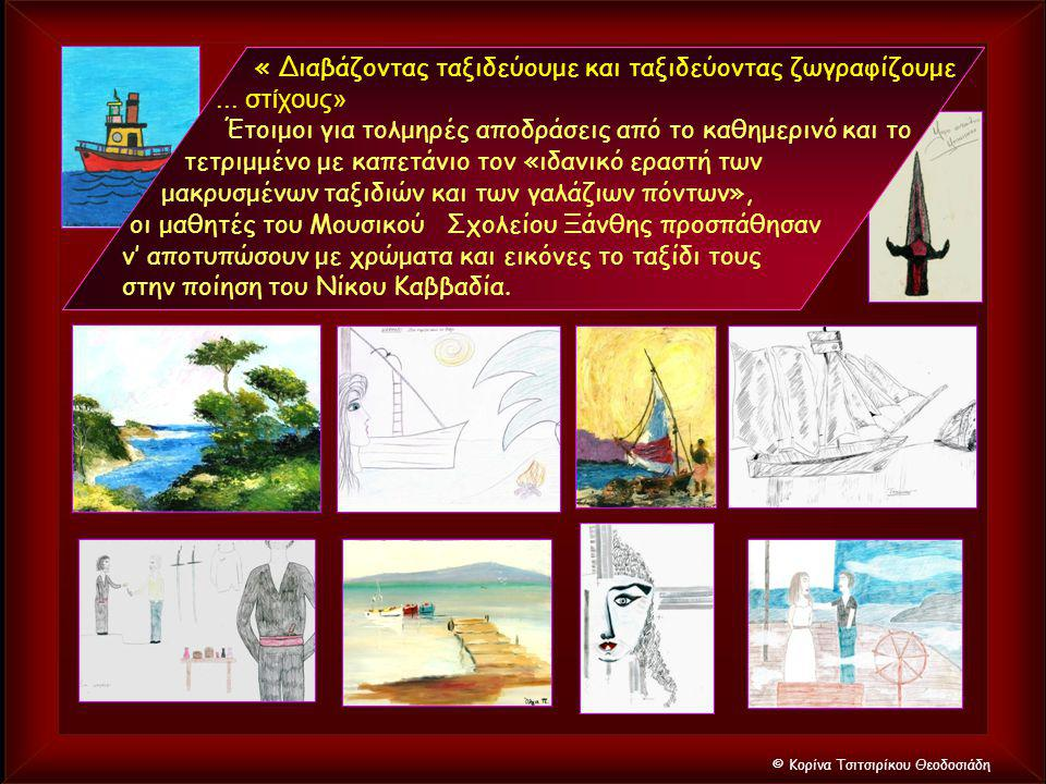 « Διαβάζοντας ταξιδεύουμε και ταξιδεύοντας ζωγραφίζουμε