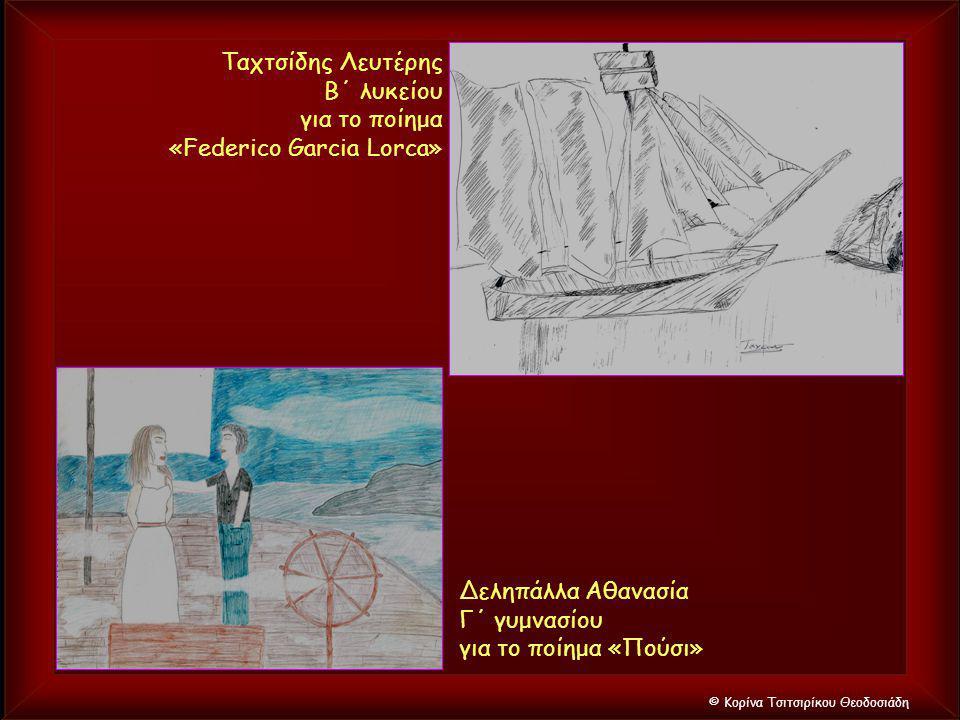 Ταχτσίδης Λευτέρης Β΄ λυκείου. για το ποίημα. «Federico Garcia Lorca» Δεληπάλλα Αθανασία. Γ΄ γυμνασίου.