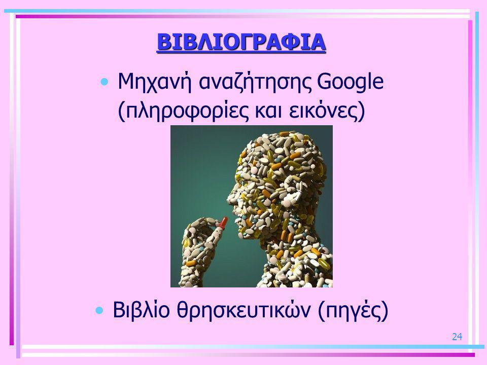 Μηχανή αναζήτησης Google (πληροφορίες και εικόνες)