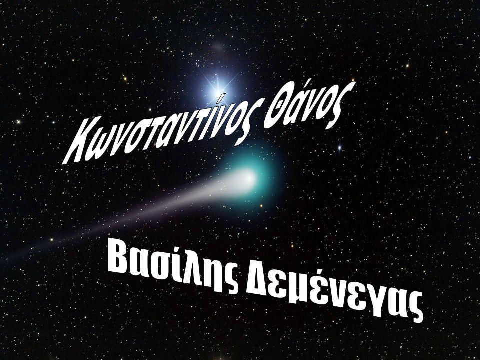 Κωνσταντίνος Θάνος Βασίλης Δεμένεγας
