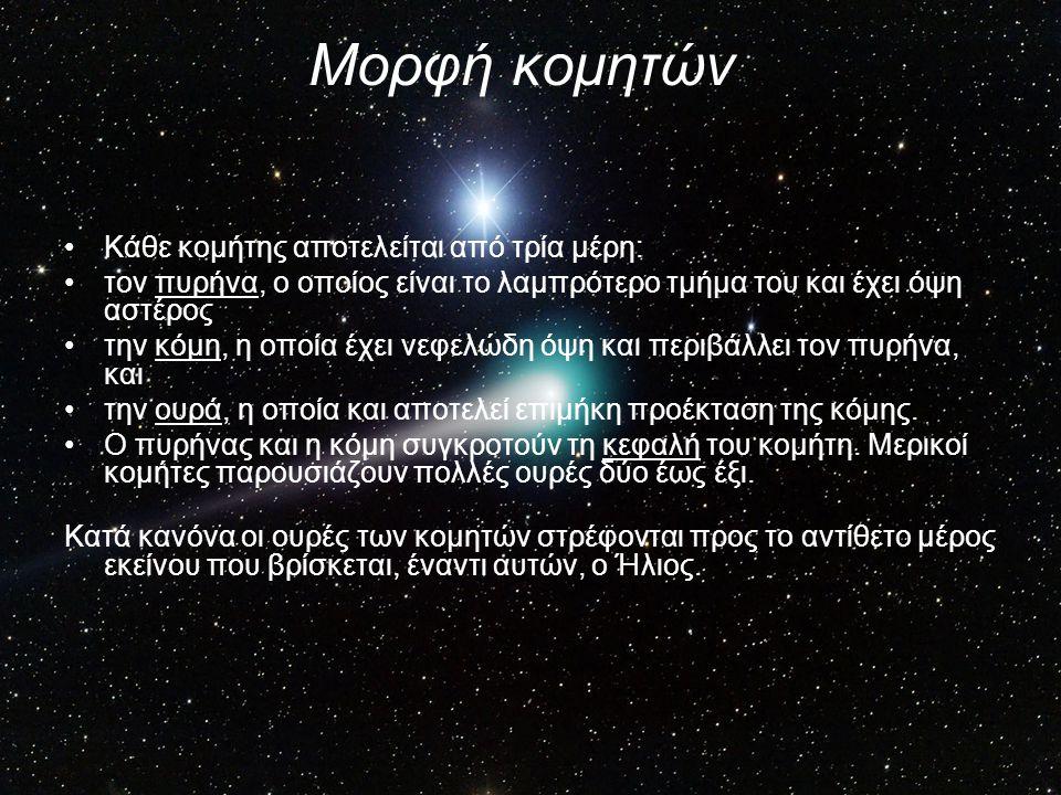 Μορφή κομητών Κάθε κομήτης αποτελείται από τρία μέρη: