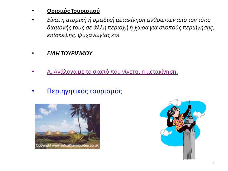 Περιηγητικός τουρισμός