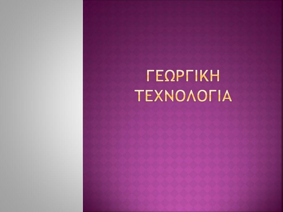 ΓΕΩΡΓΙΚΗ ΤΕΧΝΟΛΟΓΙΑ