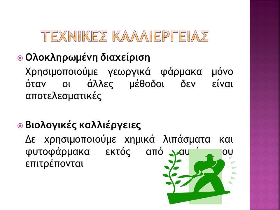 ΤΕΧΝΙΚΕΣ ΚΑΛΛΙΕΡΓΕΙΑΣ