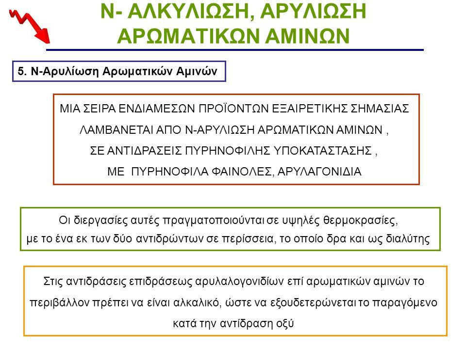 N- ΑΛΚΥΛΙΩΣΗ, ΑΡΥΛΙΩΣΗ ΑΡΩΜΑΤΙΚΩΝ ΑΜΙΝΩΝ