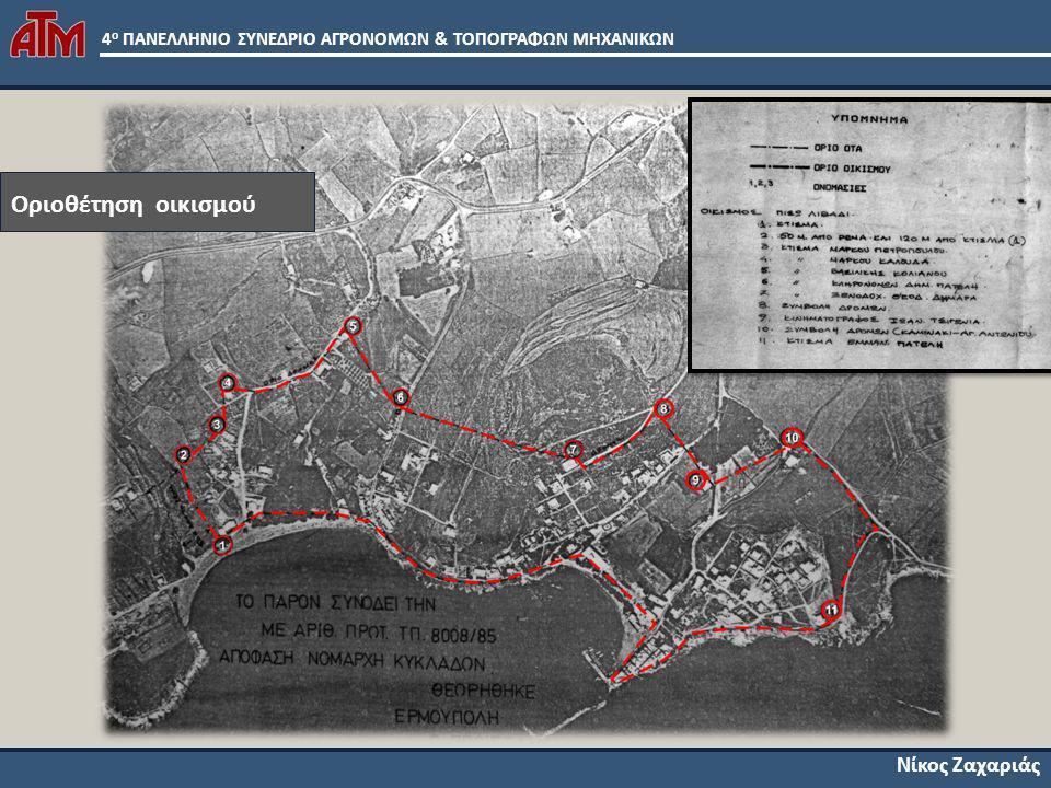 Οριοθέτηση οικισμού Νίκος Ζαχαριάς