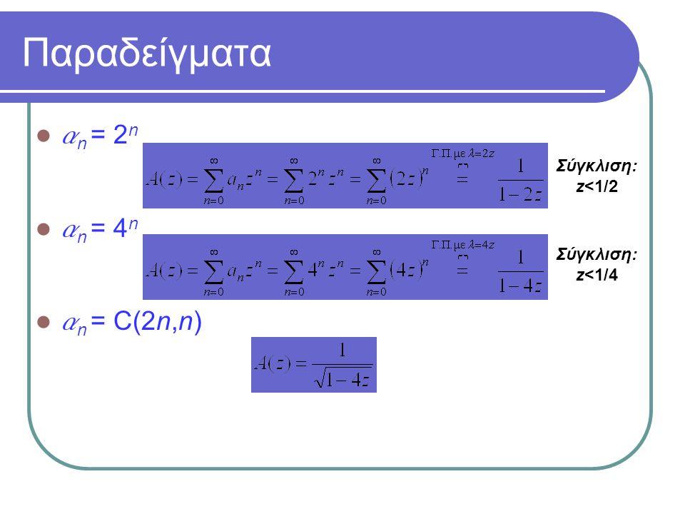 Παραδείγματα an = 2n an = 4n an = C(2n,n) Σύγκλιση:z<1/2