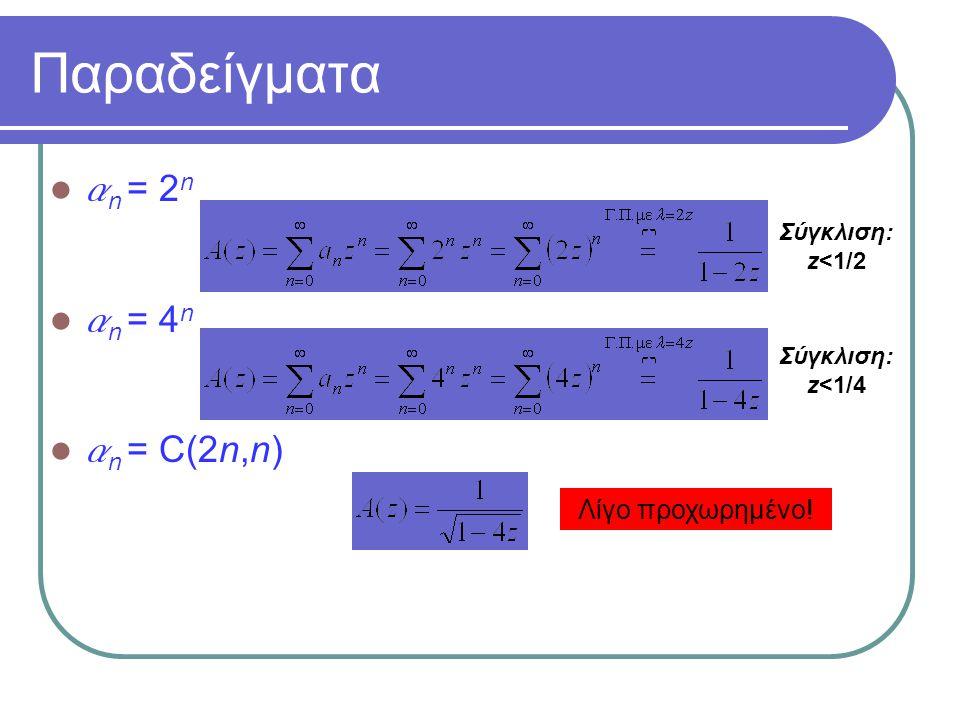 Παραδείγματα an = 2n an = 4n an = C(2n,n) Λίγο προχωρημένο!