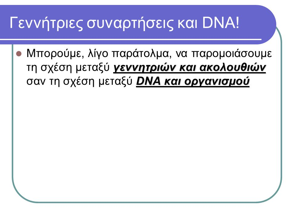 Γεννήτριες συναρτήσεις και DNA!
