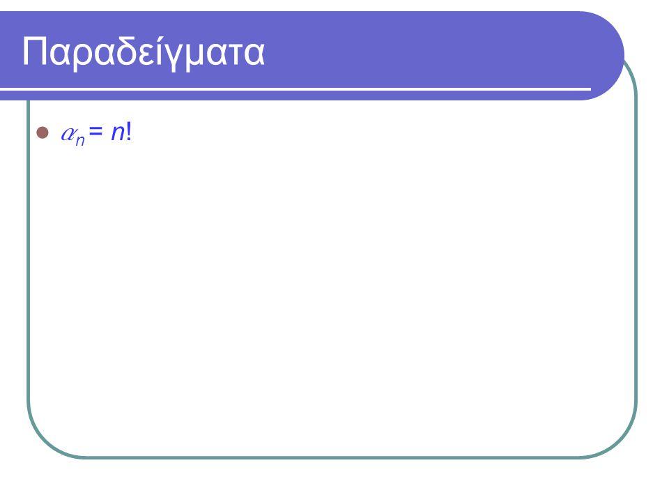 Παραδείγματα an = n!