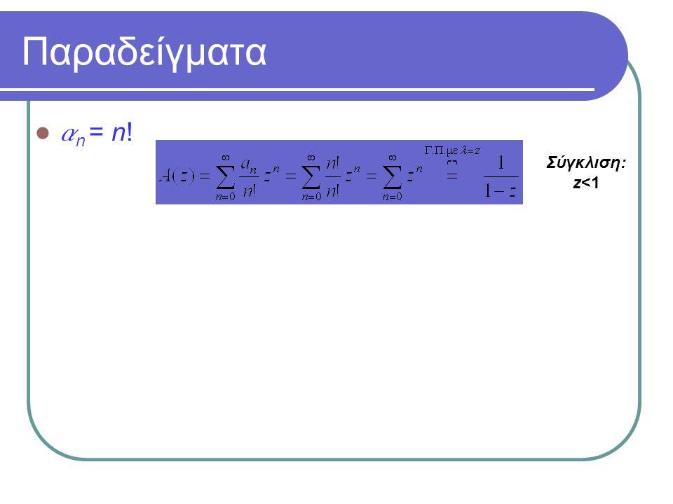 Παραδείγματα an = n! Σύγκλιση:z<1