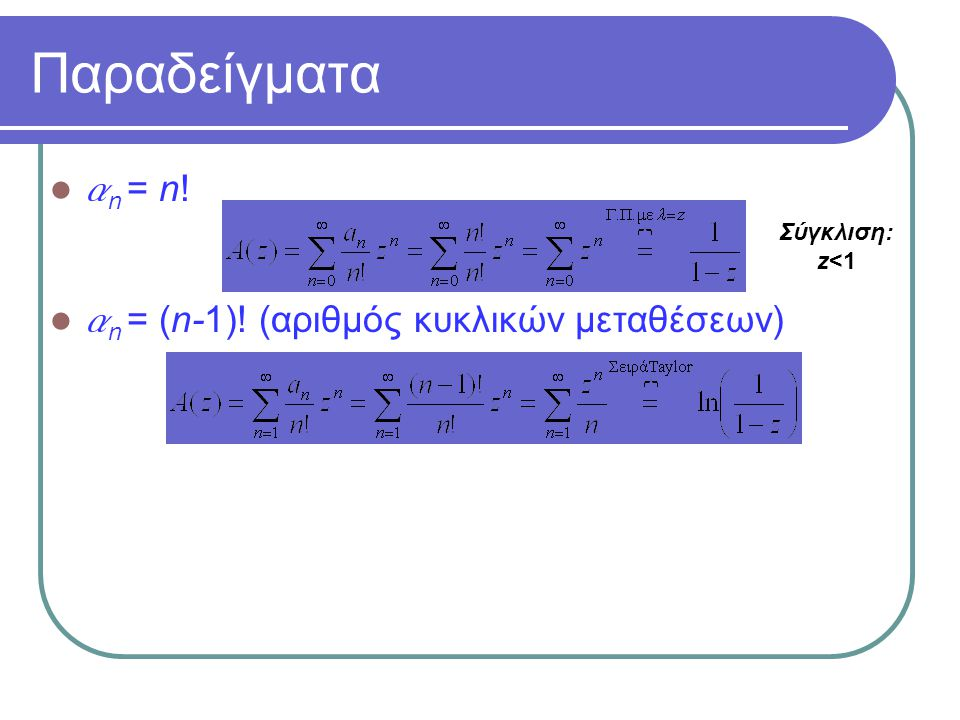 Παραδείγματα an = n! an = (n-1)! (αριθμός κυκλικών μεταθέσεων)