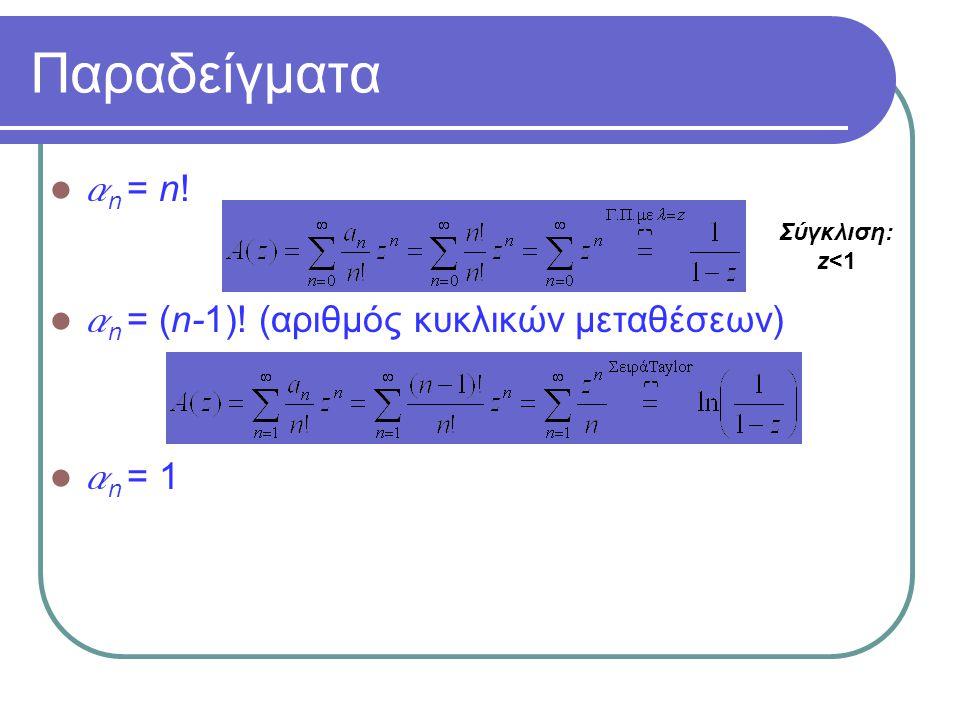 Παραδείγματα an = n! an = (n-1)! (αριθμός κυκλικών μεταθέσεων) an = 1