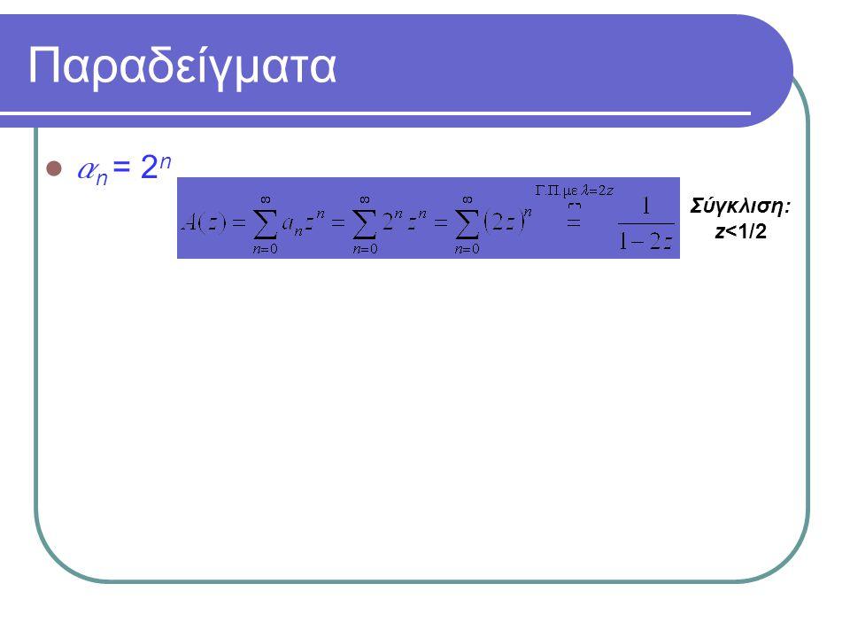 Παραδείγματα an = 2n Σύγκλιση:z<1/2