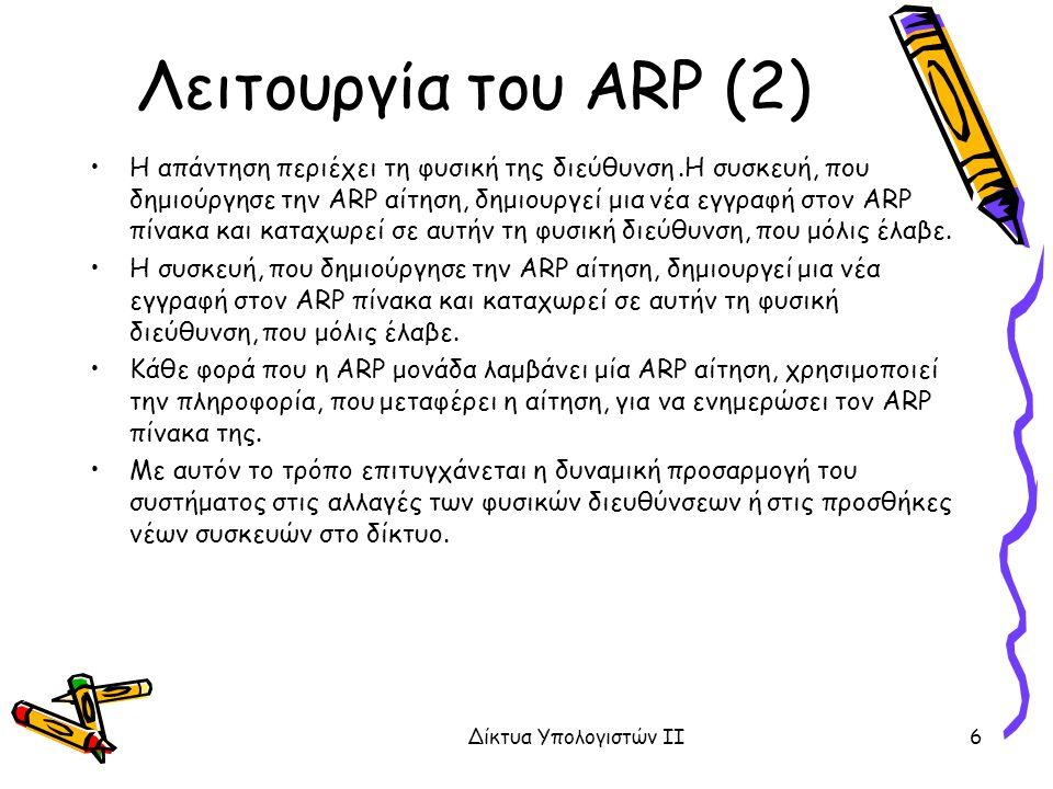 Λειτουργία του ARP (2)