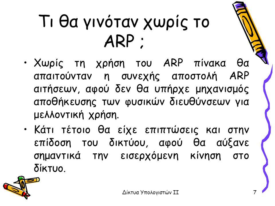 Τι θα γινόταν χωρίς το ARP ;
