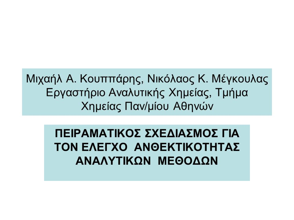 Μιχαήλ Α. Κουππάρης, Νικόλαος Κ