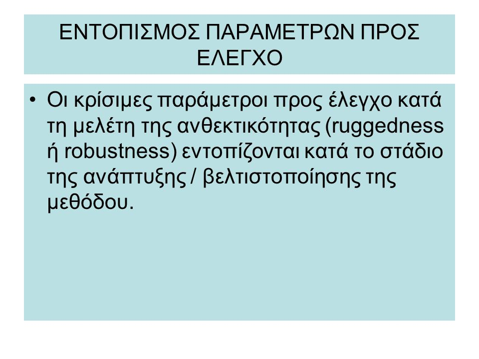 ΕΝΤΟΠΙΣΜΟΣ ΠΑΡΑΜΕΤΡΩΝ ΠΡΟΣ ΕΛΕΓΧΟ