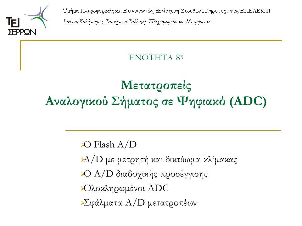 ΕΝΟΤΗΤΑ 8η Μετατροπείς Αναλογικού Σήματος σε Ψηφιακό (ADC)