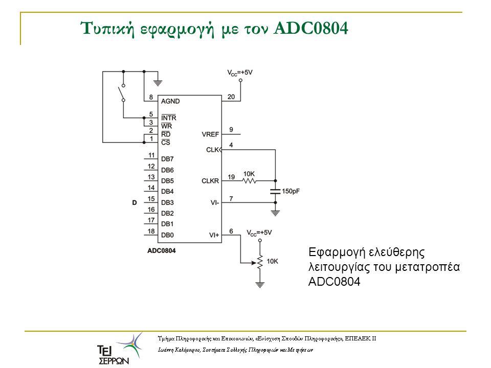 Τυπική εφαρμογή με τον ADC0804