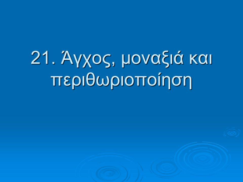 21. Άγχος, μοναξιά και περιθωριοποίηση