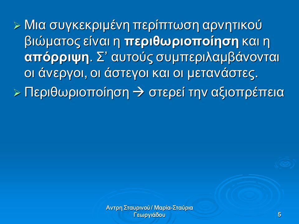Αντρη Σταυρινού / Μαρία-Σταύρια Γεωργιάδου