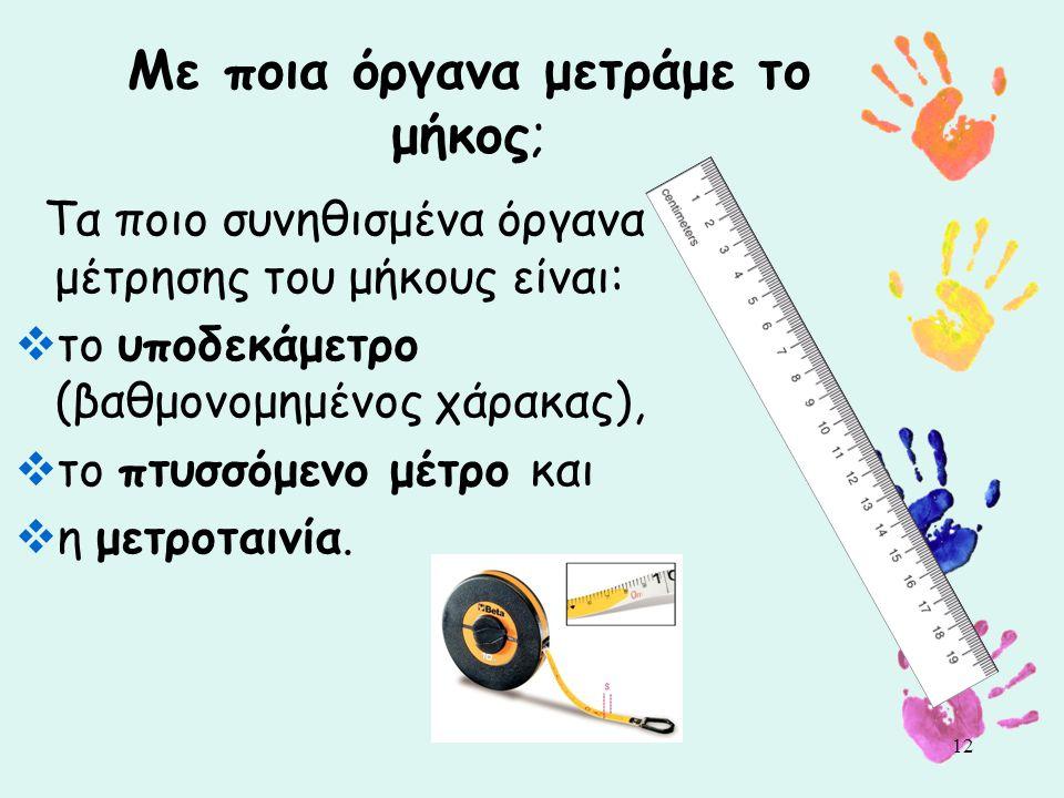 Με ποια όργανα μετράμε το μήκος;