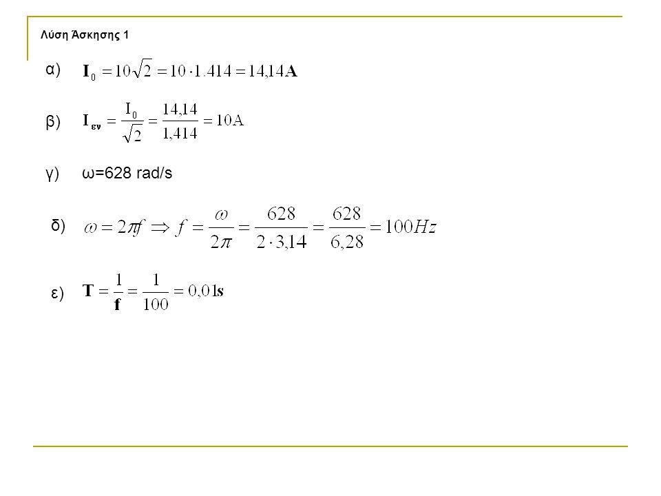 Λύση Άσκησης 1 α) β) γ) ω=628 rad/s δ) ε)