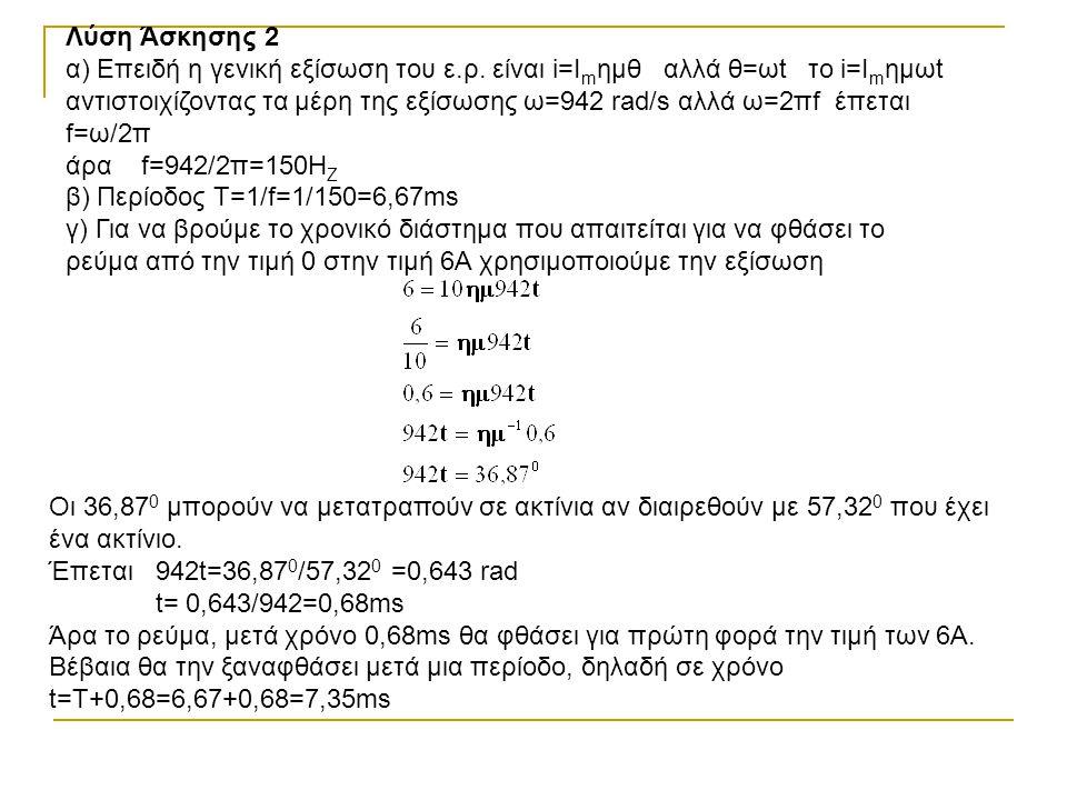 Λύση Άσκησης 2 α) Επειδή η γενική εξίσωση του ε.ρ. είναι i=Imημθ αλλά θ=ωt το i=Imημωt.