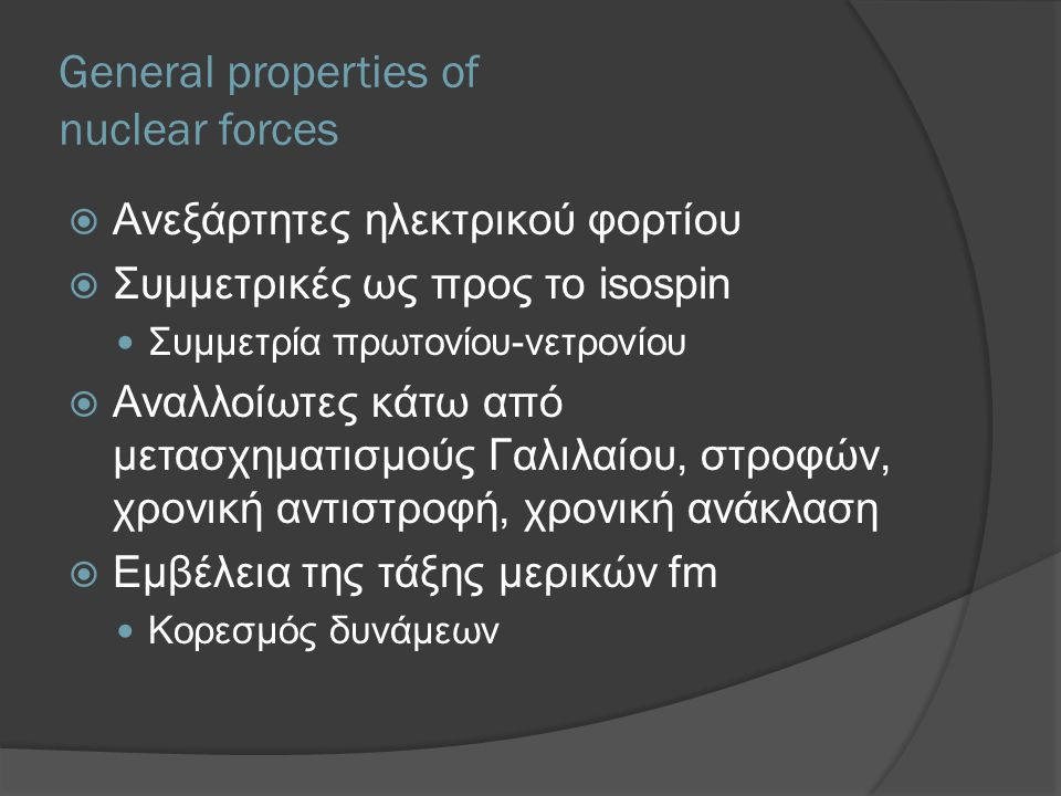 General properties of nuclear forces