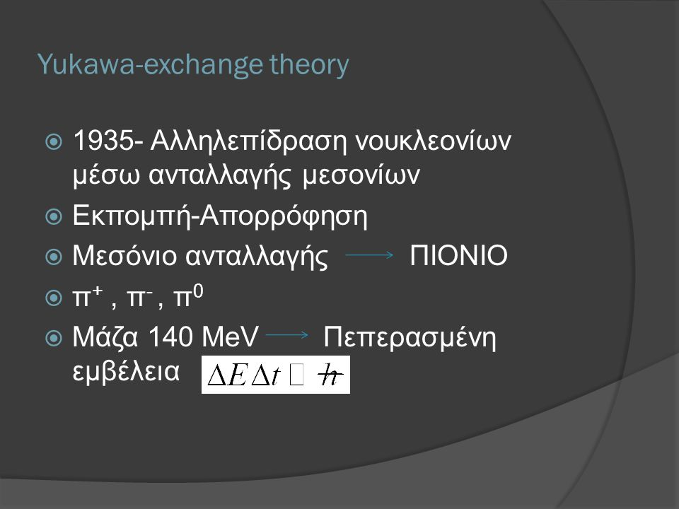 Yukawa-exchange theory