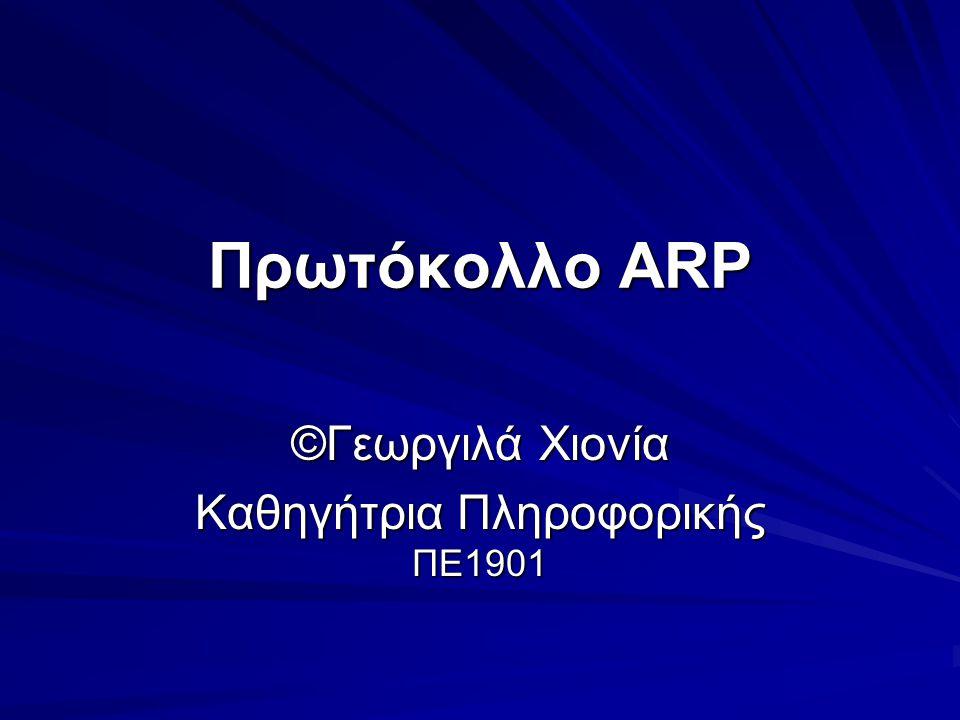 ©Γεωργιλά Χιονία Καθηγήτρια Πληροφορικής ΠΕ1901