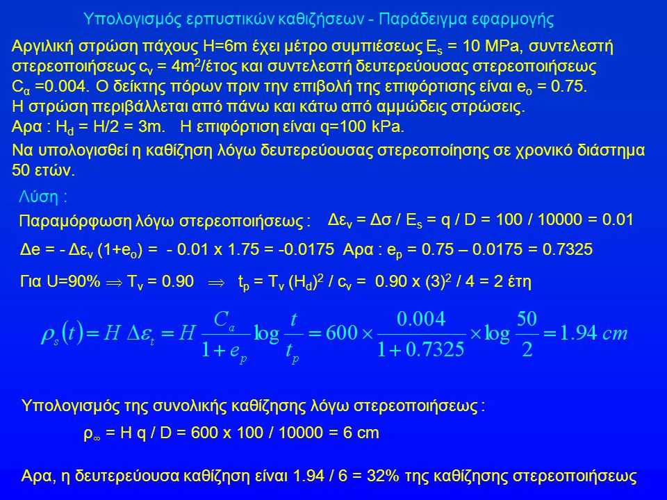 Υπολογισμός ερπυστικών καθιζήσεων - Παράδειγμα εφαρμογής