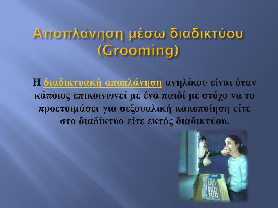 Αποπλάνηση μέσω διαδικτύου (Grooming)