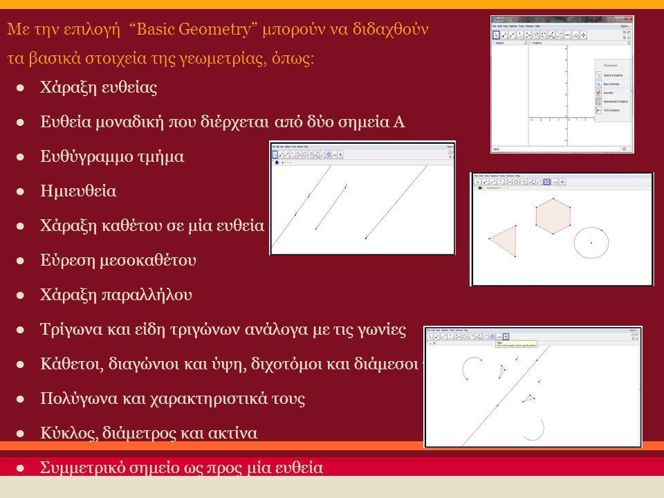 Με την επιλογή Basic Geometry μπορούν να διδαχθούν