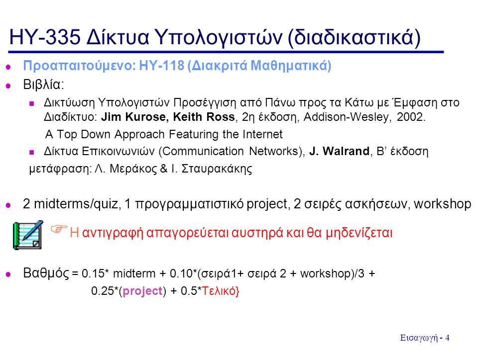 HY-335 Δίκτυα Υπολογιστών (διαδικαστικά)