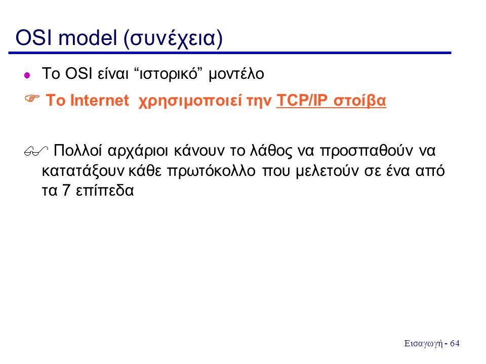OSI model (συνέχεια)  Το Internet χρησιμοποιεί την TCP/IP στοίβα
