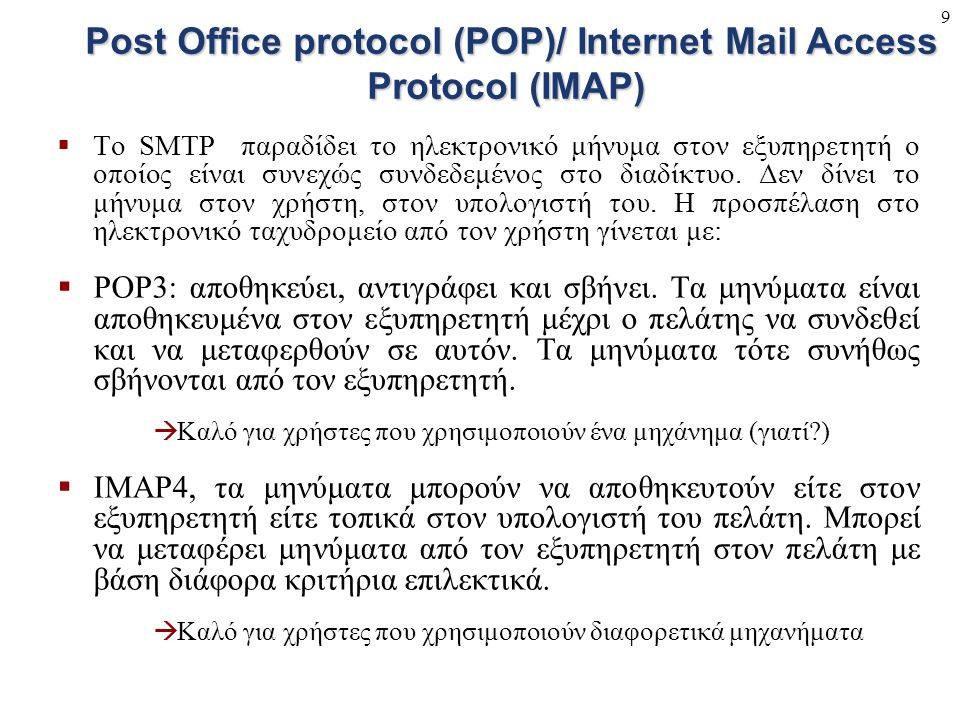 Post Office protocol (POP)/ Internet Mail Access Protocol (IMAP)