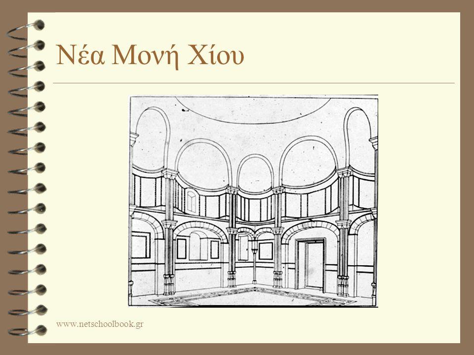 Νέα Μονή Χίου www.netschoolbook.gr