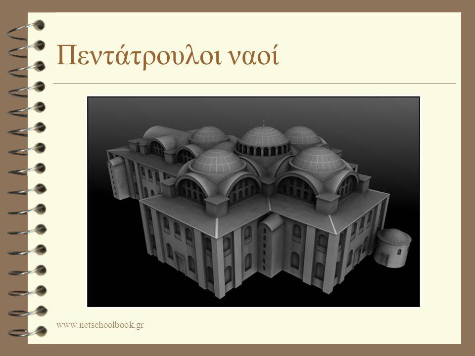 Πεντάτρουλοι ναοί www.netschoolbook.gr