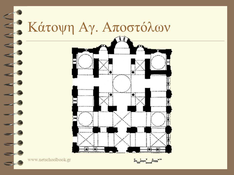 Κάτοψη Αγ. Αποστόλων www.netschoolbook.gr