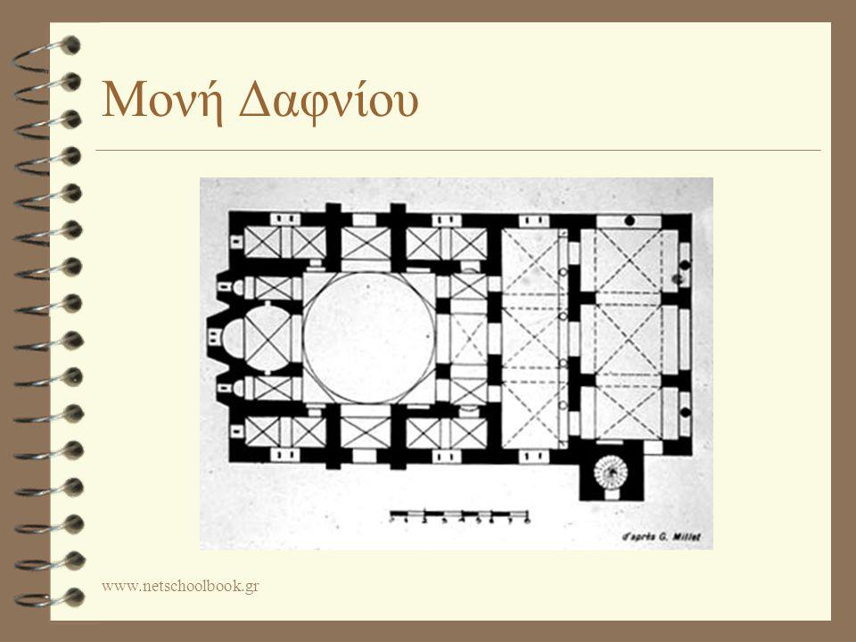 Μονή Δαφνίου www.netschoolbook.gr