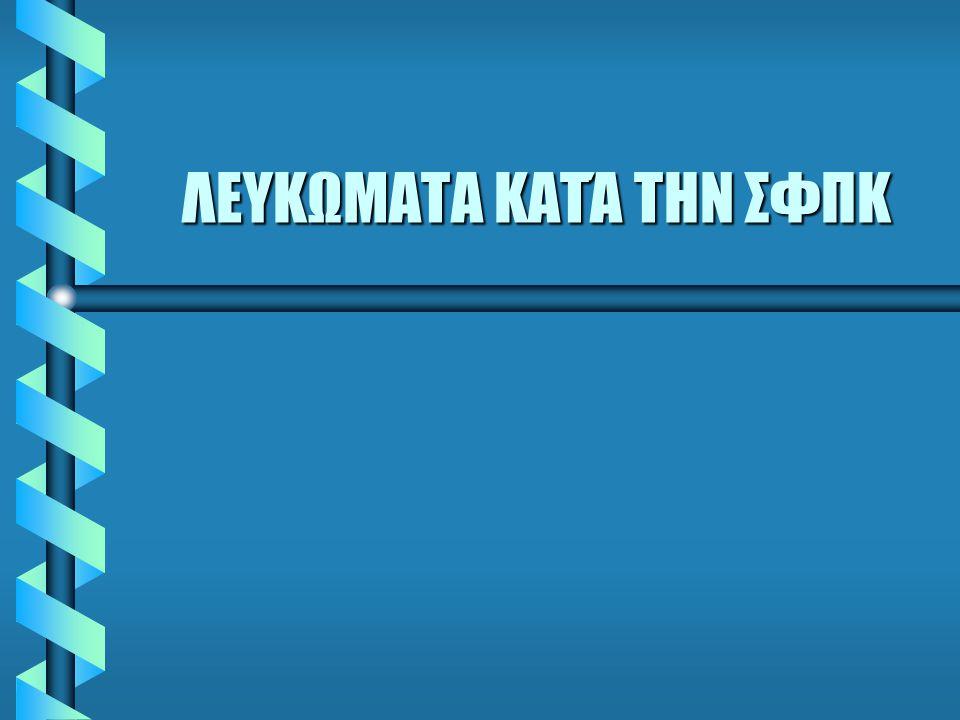 ΛΕΥΚΩΜΑΤΑ ΚΑΤΆ ΤΗΝ ΣΦΠΚ