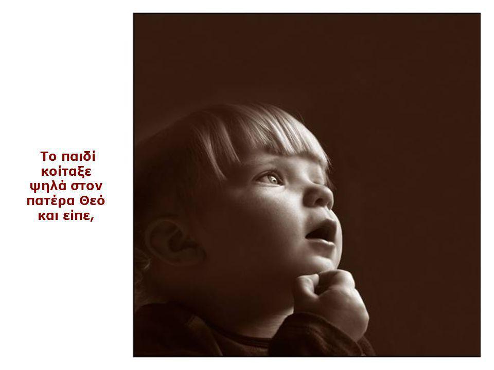 Το παιδί κοίταξε ψηλά στον πατέρα Θεό και είπε,