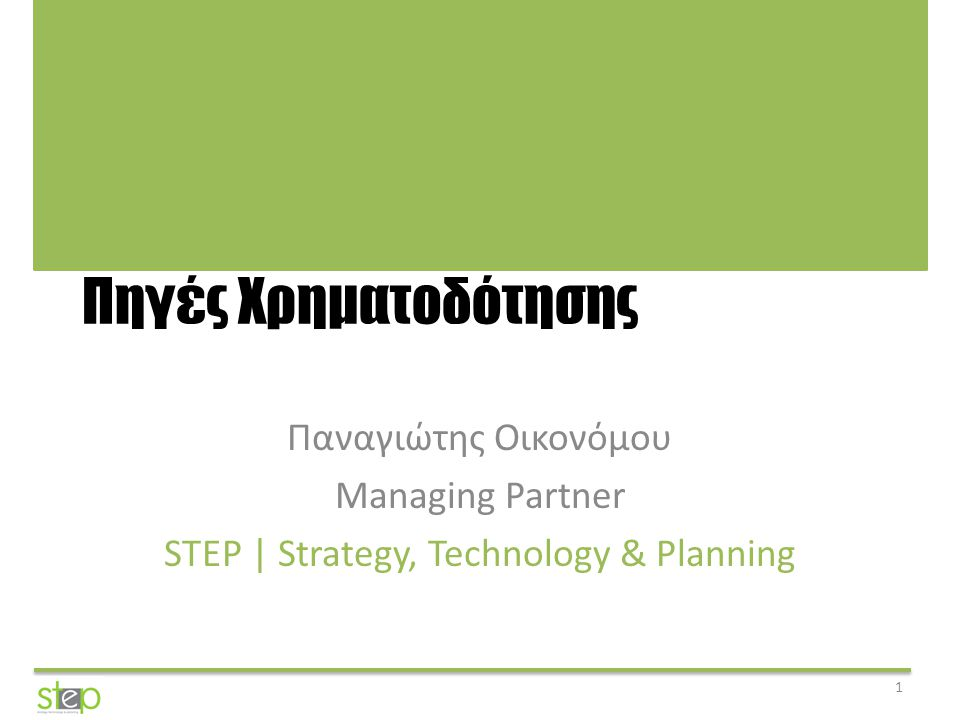 STEP | Strategy, Technology & Planning