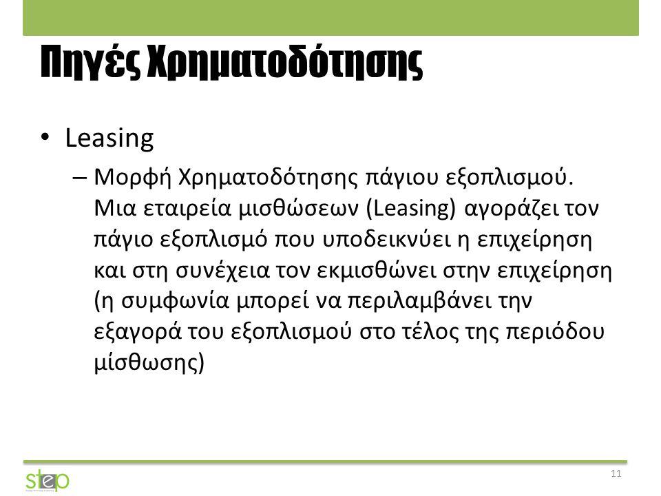 Πηγές Χρηματοδότησης Leasing