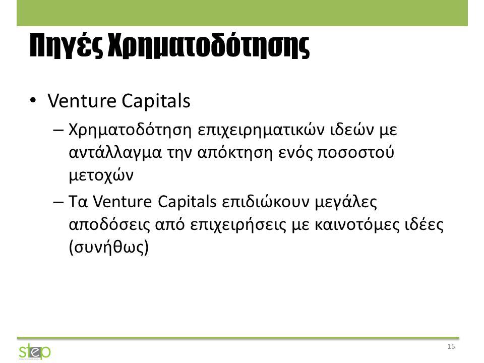 Πηγές Χρηματοδότησης Venture Capitals